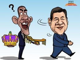 奥巴马的中国观 且变且纠结