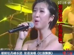 金正恩的朝鲜美女乐团演绎中国红歌