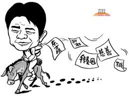 崔永元正式告别东方眼 节目停播引起民愤