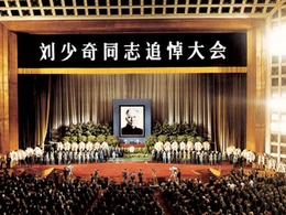 迟到11年 刘少奇的高规格海葬[图集]